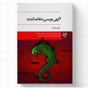 آگهی نویسی متقاعدکننده نویسنده اندی ماسلن مترجم مسعود کیماسی و نیلوفر کاظمیان